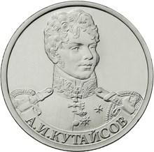 2 рубля 2012 – Генерал-майор А.И Кутайсов