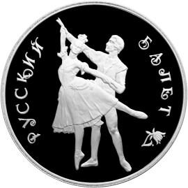 3 рубля 1993 – Русский балет