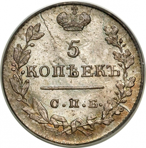 5 копеек 1824 – 5 копеек 1824 года СПБ-ПД. Корона широкая