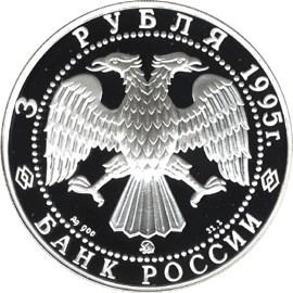 3 рубля 1995 – Ансамбль деревянного зодчества в Кижах