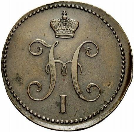 3 копейки серебром 1840 – 3 копейки 1840 года ЕМ. Вензель не украшен. «ЕМ» больше