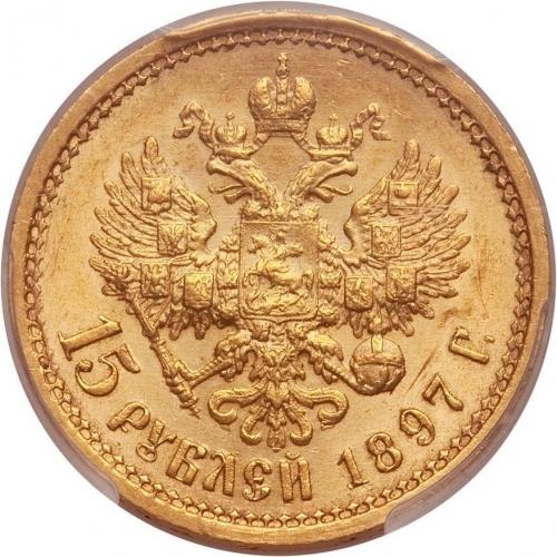 15 рублей 1897 – 15 рублей 1897 года АГ. Голова больше. «ОСС» заходят за обрез шеи