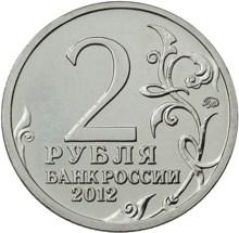 2 рубля 2012 – Штабс-ротмистр Н.А Дурова