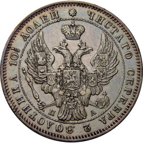 Полтина 1847 – Полтина 1847 года СПБ-ПА. Орел образца 1845 - 1846 г. Венок из 6 звеньев