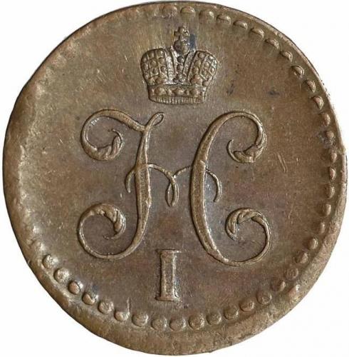 1/2 копейки серебром 1840 – 1/2 копейки 1840 года СМ