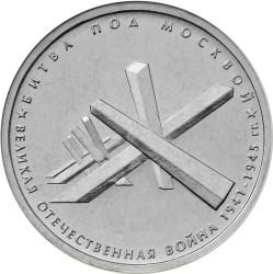 5 рублей 2014 – Битва под Москвой