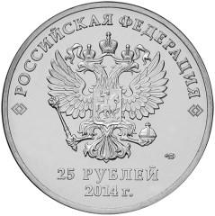 """25 рублей 2013 – Эстафета Олимпийского огня """"Сочи 2014"""""""