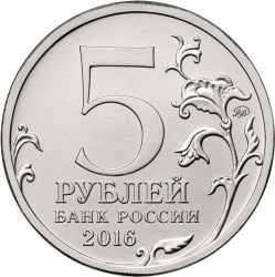 5 рублей 2016 – Прага. 9.05.1945 г.