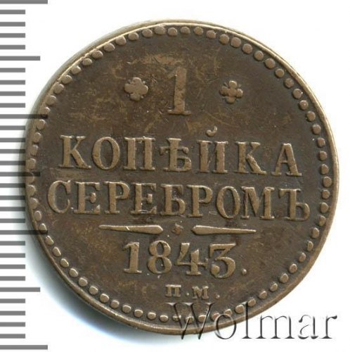 1 копейка серебром 1843 – 1 копейка 1843 года СПМ
