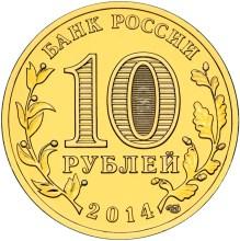 10 рублей 2014 – Владивосток