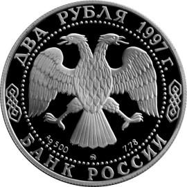 2 рубля 1997 – 100-летие со дня рождения А.Л. Чижевского