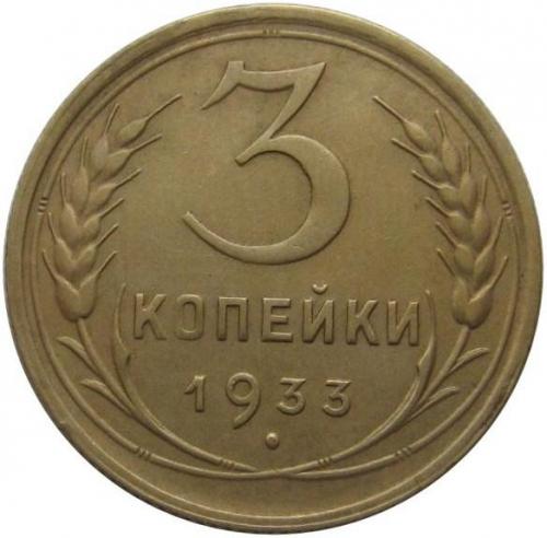 3 копейки 1933 – 3 копейки 1933 года