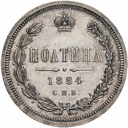 Полтина 1884 – Полтина 1884 года СПБ-АГ