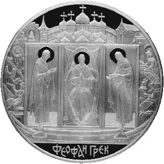 100 рублей 2004 – Феофан Грек