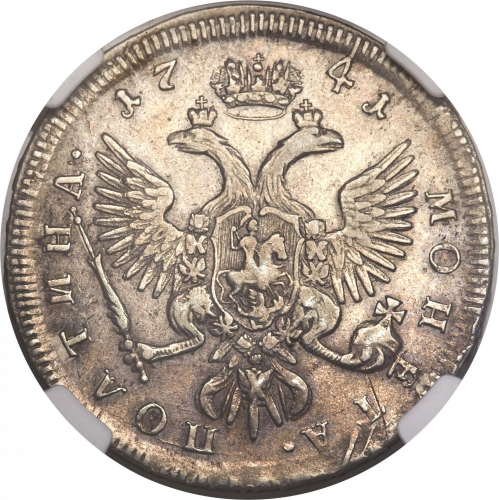 Полтина 1741 – Полтина 1741 года ММД. Портрет меньше