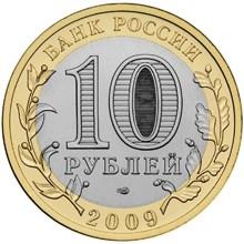 10 рублей 2009 – Кировская область