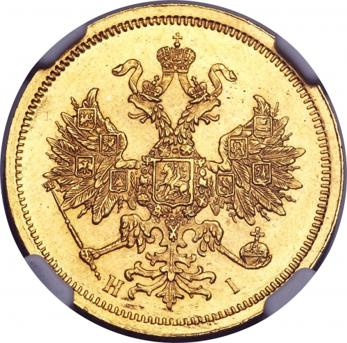 5 рублей 1872 – 5 рублей 1872 года СПБ-НІ