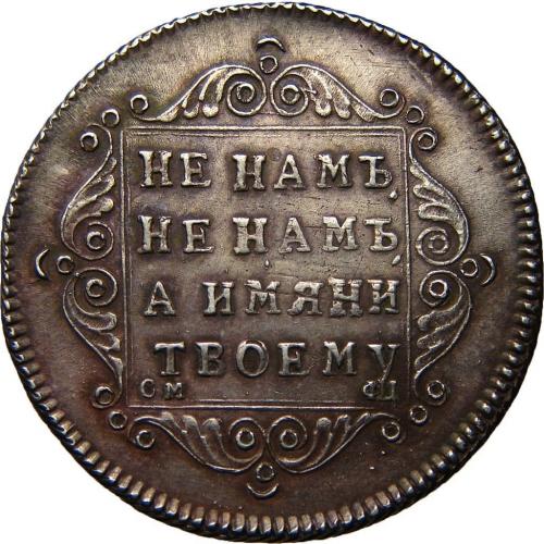 Полуполтинник 1797 – Полуполтинник 1797 года СМ-ФЦ