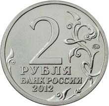 2 рубля 2012 – Генерал от кавалерии М.И. Платов