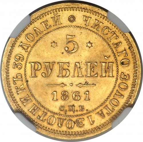 5 рублей 1861 – 5 рублей 1861 года СПБ-ПФ