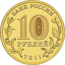 10 рублей 2011 – Курск