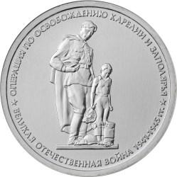 5 рублей 2014 – Операция по освобождению Карелии и Заполярья
