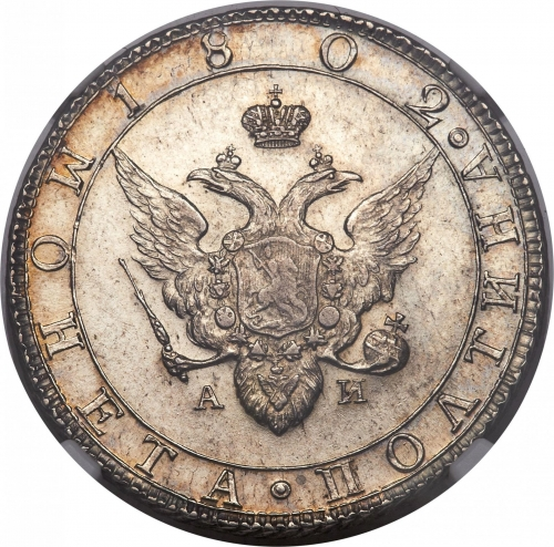Полтина 1802 – Полтина 1802 года СПБ-АИ