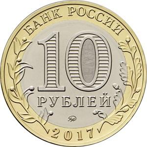 10 рублей 2017 – Ульяновская область