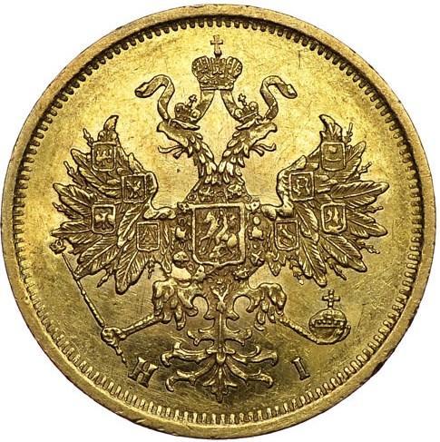 5 рублей 1875 – 5 рублей 1875 года СПБ-НІ
