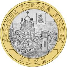 10 рублей 2011 – Елец, Липецкая область