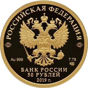 50 рублей 2019 – 100-летие образования Республики Башкортостан