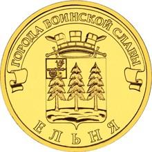 10 рублей 2011 – Ельня