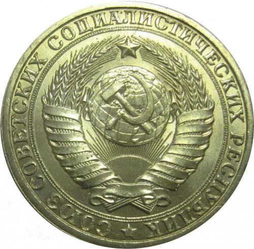 1 рубль 1986 – 1 рубль 1986 года