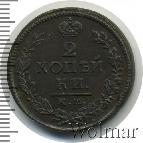 2 копейки 1818 – 2 копейки 1818 года КМ-ДБ