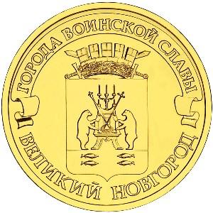 10 рублей 2012 – Великий Новгород