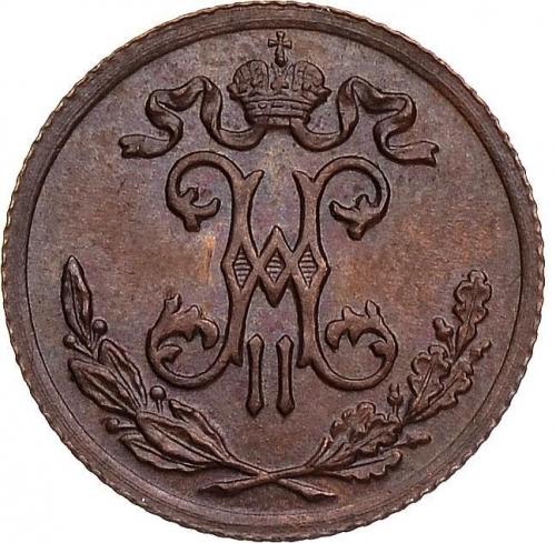 1/2 копейки 1895 – 1/2 копейки 1895 года СПБ. Особый вензель (вверху три завитка)
