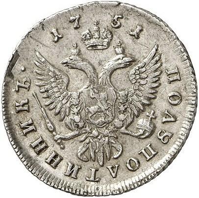 Полуполтинник 1751 – Полуполтинник 1751 года ММД
