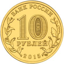 10 рублей 2015 – Таганрог