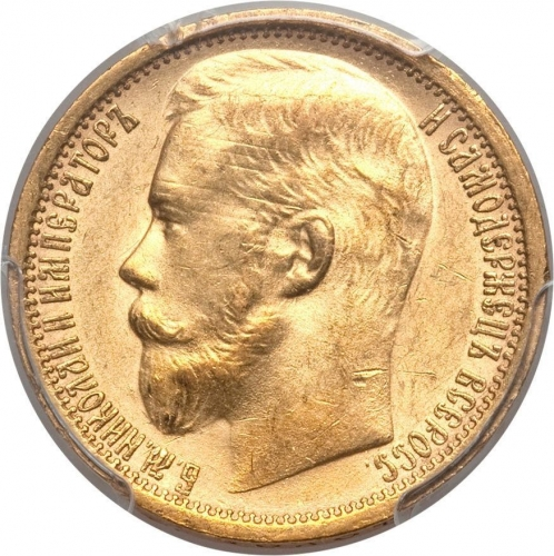 15 рублей 1897 – 15 рублей 1897 года АГ