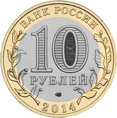 10 рублей 2014 – Саратовская область