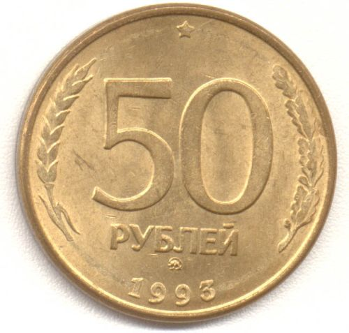 50 рублей 1993 – 50 рублей 1993 года ММД