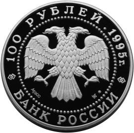 100 рублей 1995 – Бурый медведь