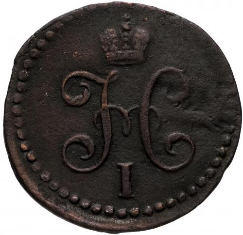 1/2 копейки серебром 1842 – 1/2 копейки 1842 года СМ