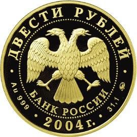 200 рублей 2004 – Северный олень