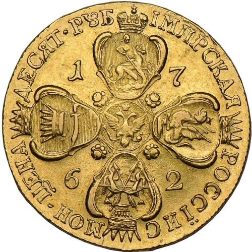 10 рублей 1762 – 10 рублей 1762 года СПБ