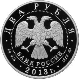 2 рубля 2013 – Кулакова Г.А.