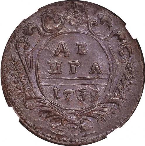 Денга 1739 – Денга 1739 года. Корона меньше. Розетка из 5 лепестков
