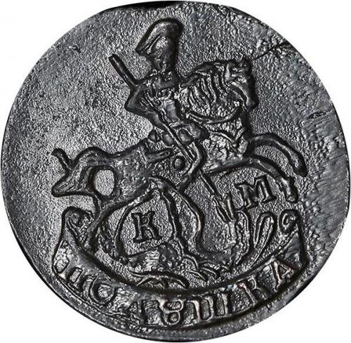 Полушка 1791 – Полушка 1791 года КМ