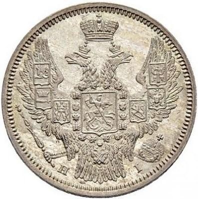 20 копеек 1848 – 20 копеек 1848 года СПБ-HI. Орел 2 типа