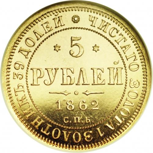 5 рублей 1862 – 5 рублей 1862 года СПБ-ПФ